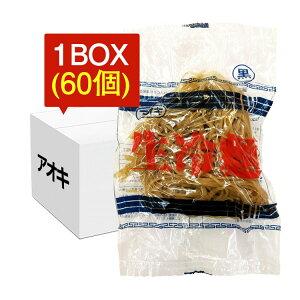 【アオキ】冷麺(黒)1箱 160gx60個