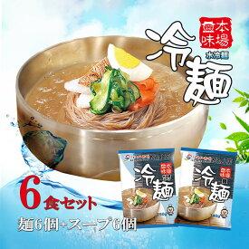 【冷麺6食926円】ソウル市場・冷麺6食セット