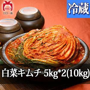 【 三口一品 】白菜キムチ10kg(5kg*2)(冷蔵)