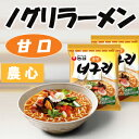 農心 ノグリラーメン(甘口) 1BOX(40入)