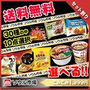 【送料無料】韓国ラーメン・撰べる食べ比べセット★10個