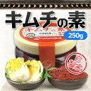 【自家製】キムチの素 250g(冷蔵)