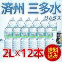【送料無料】済州三多水(サンダス)ミネラルウォーター(2Lx12本)