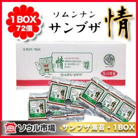 【三父子海苔】ソムンナン・サンブザお弁当のり1箱・72個