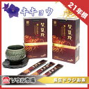 【長生ドラジ】お茶・長桔茶・キキョウ21年根茶