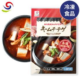 【ソウル市場】キムチチゲ400g*1~2人前(冷凍)