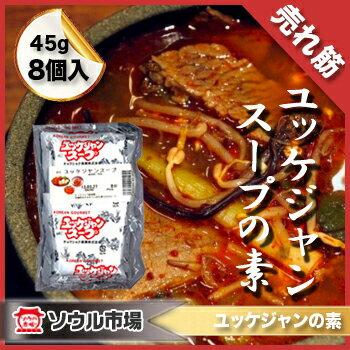 ユッケジャンスープ素(45g×8個入)☆プロが選んだ本物の味!!【朝食】