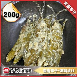 【ソウル市場】味噌漬け唐辛子(冷蔵)200g