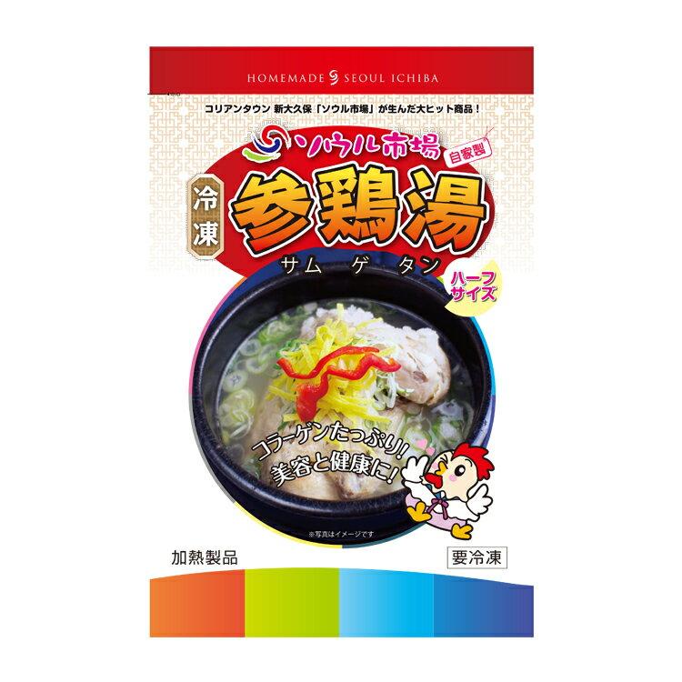 ソウル市場 自社製 冷凍参鶏湯 サムゲタン ハーフサイズ850g(骨付き)