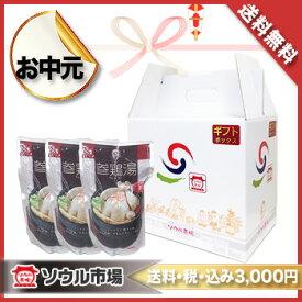 【ポッキリ3,000円★送料無料】レトルト参鶏湯1kgx3個SET