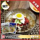 【冷麺セット】宮殿水冷麺セット(麺+スープ)