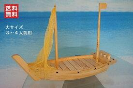 夢舟盛り【網有・マスト有】(大) 帆船模型(完成品)