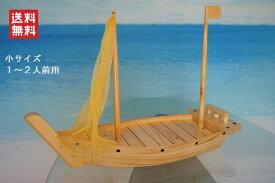 夢舟盛り【網有・マスト有】(小) 帆船模型(完成品)