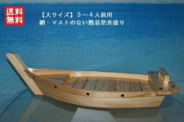 夢舟盛り【網無・マスト無】(大) 帆船模型(完成品)