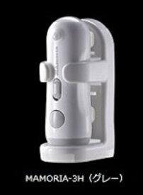 ブラザーエンタープライズ MAMORIA-3H MAmoria(マモリア) 多機能LEDライト(グレー)地震で点灯、人感センサーで点灯、ハンディライト、懐中電灯にもなる!コンパクトサイズのLEDライト!