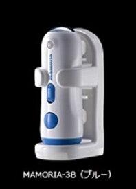 ブラザーエンタープライズ MAMORIA-3B MAmoria(マモリア) 多機能LEDライト(ブルー)地震で点灯、人感センサーで点灯、ハンディライト、懐中電灯にもなる!コンパクトサイズのLEDライト!