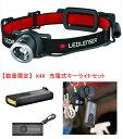 【H8R+K4Rセット】在庫品 充電式ヘッドライト H8R LED レッドレンザー 500853 キーライトK4R付 LEDLENSER