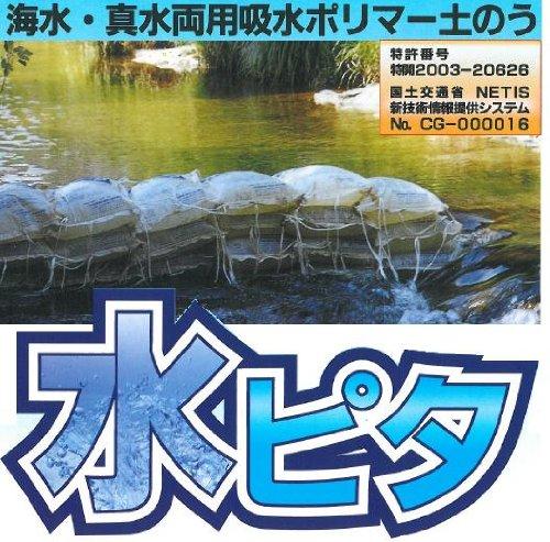 モリリン 水ピタ 荷重タイプ GN型(真水用) 15袋入り MIZUPITA-GN 【送料込】 吸水シート 暴雨 雨水 水もれ 災害対策 台風対策