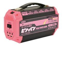 【在庫品】日動工業ピンバンLPE-R250Lポータブル電源2.9kg屋内用アウトドア車中泊防災非常用電源USBポート100Vコンセント正弦波パワーバンク