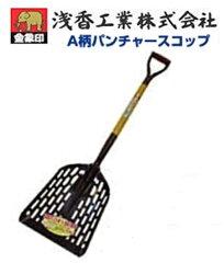 金象印A柄パンチャースコップ#3【除雪作業用品-ショベル・スコップ】