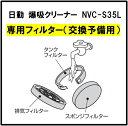 【即納可】爆吸クリーナー 専用【フィルター3種セット】 (交換予備用) 排気・スポンジ・タンクフィルター3種 NVC-S35L
