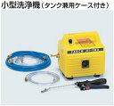 TASCO(タスコ) エアコン超小型洗浄機 TA352G <タンク兼用ケース付> エアコン洗浄機 エアコン掃除 エアコンクリーニング 業務用 家庭用 超小型 中...