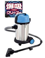 【即納可・送料無料】日動工業爆吸クリーナーNVC-S35L(ばくすい)業務用掃除機乾湿両用35Lサイクロン式バキュームクリーナー(圧倒的な吸引力で火山灰や粉じん・固体・液体なんでも吸う!価格以上のパワー!目詰まりしない!)送料無料!
