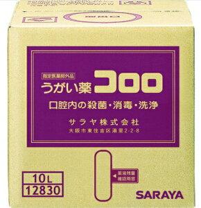 サラヤ うがい薬コロロ 10L 殺菌 型番12830 消毒 洗浄 希釈用 指定医薬部外品 業務用 コロロ自動うがい器専用商品