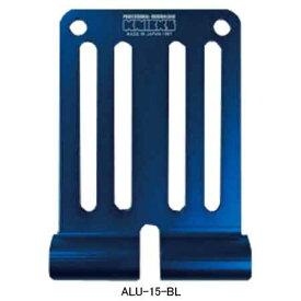 【在庫有り即納】ニックス(KNICKS) ALU-15-BL アルミ削り出しベルトループ(一部削り出し)ブルー パーツ 金具 腰袋 工具袋 道具袋