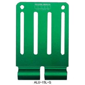 【在庫有り即納】ニックス(KNICKS) ALU-15L-G アルミ削り出しベルトループ グリーン パーツ 金具 腰袋 工具袋 道具袋