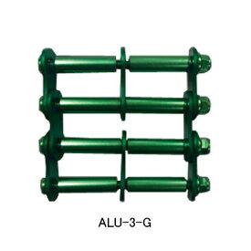 ニックス(KNICKS) ALU-3-G アルミ製金具一式(アルマイト加工)グリーン パーツ 金具 腰袋 工具袋 道具袋