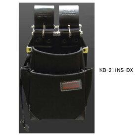 【欠品中:入荷時期未定】ニックス(KNICKS) KB-211NSDX チェーン式特殊ナイロン製腰袋(自在型)(ブラック) 腰袋 工具袋 道具袋