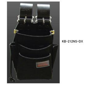 【欠品中:12/初旬頃入荷予定】ニックス(KNICKS) KB-212NSDX チェーン式特殊ナイロン製腰袋(自在型)(ブラック) 腰袋 工具袋 道具袋