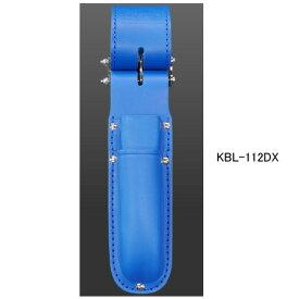 ニックス(KNICKS) KBL-112DX チェーン式 電工ナイフ・カッター2段ホルダー(ブルー) 腰袋 工具袋 道具袋