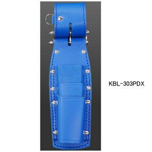 ニックス(KNICKS) KBL-303PDX チェーン式親子3段ペンチホルダー(ブルー) 腰袋 工具袋 道具袋