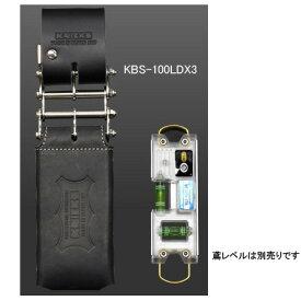 【在庫有り即納】ニックス(KNICKS) KBS-100LDX3 総ヌメ革3連結チェーンタイプ鳶レベルホルダー(黒) 腰袋 工具袋 道具袋