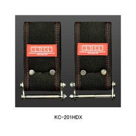 【在庫有り即納】ニックス(KNICKS) KC-201HDX 4号帆布腰袋/KC-201H用ベルト一式 パーツ 部品 工具袋 道具袋