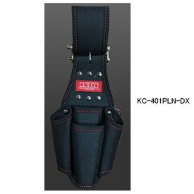 【在庫有り即納】ニックス(KNICKS) KC-401PLN-DX チェーンタイプ型押ペンチ・ドライバー4Pホルダー 腰袋 工具袋 道具袋