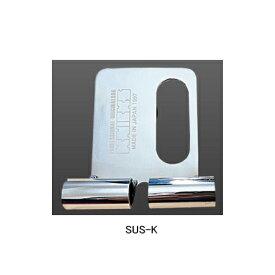 【在庫有り即納】ニックス(KNICKS) SUS-K 着脱ベルトループ(固定タイプ) パーツ 金具 腰袋 工具袋 道具袋