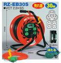 【在庫あり・送料無料】日動工業 マジックびっくリール【RZ-EB30S】 アース付 ブレーカー付 30m 3芯 AC100V コードリ…