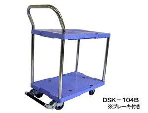 【送料無料】ナンシン 2段式運搬車サイレントマスター【DSK-104B】ブルー(フットブレーキ付き 2段台車 ハンドル片袖式 最大積載荷重150kg ブルー 青 静音キャスター 軽い力でスムーズ 静か 夜
