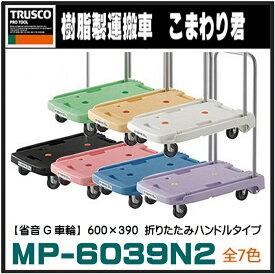 TRUSCO こまわり君 【ブルー】 小型樹脂製台車 MP-6039N2-B 省音G車輪 600×390(折りたたみハンドル・静音タイプ・軽量・小型台車・トラスコ中山)かわいい台車で人気♪オフィス用のプレゼントにも最適♪カラフルなパステルカラー7色