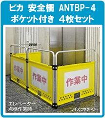 【送料無料】PiCa(ピカ・コーポレイション)安全柵ANTBP-4ポケット付きタイプ/パネル:4枚セット(工事現場・作業現場・工事中・作業中など。さまざまな現場にフレキシブルに対応!ガード、通路確保に広げて置くだけ!アルミフレームの軽量・簡易安全柵。)