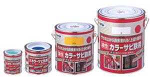 【アサヒペン】油性カラーサビ鉄用 1/5L サビの上から直接塗れる上塗り兼用サビ止め。ペンキ/塗料