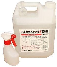 鈴木油脂工業 アルカリイオン水S 4L(ハンドガン付き) S-2665 SYK 界面活性剤や溶剤を含まない安全な万能業務用洗剤(除菌効果)家庭用、業務用(厨房・工場内・作業場・事務所など)のお掃除に最適。レンジ周り・流し台・タバコのヤニ・日常のお掃除に。二度拭き不要!