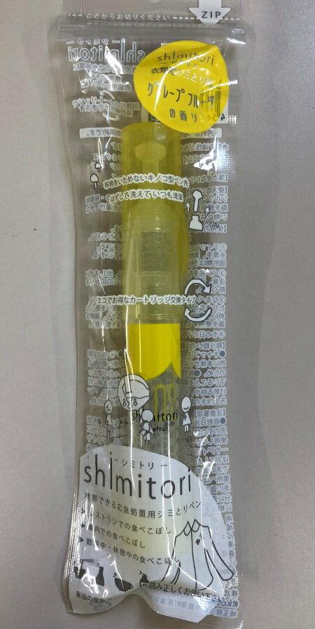 エポックケミカル shimitori-シミトリ- グレープフルーツの香り 7ml 571-0300 1本 携帯 応急処置 シミとりペン 衣類用シミとり 弱酸性