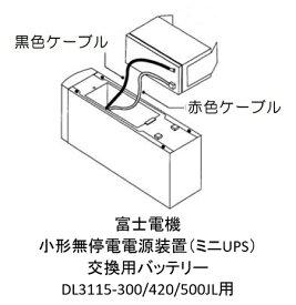 【送料無料】富士電機 小形無停電電源装置 交換用バッテリー 3115RBM-500(DL3115-300/420/500JL用)