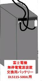 【送料無料】富士電機 無停電電源装置 交換用バッテリー 5115RBM-500(DL5115-500JL用)