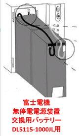 【送料無料】富士電機 無停電電源装置 交換用バッテリー 5115RBM-1000(DL5115-1000JL用)