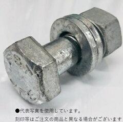 【在庫品・即納可】SCM435F10T六角ハイテンションボルトM16×401本(ボルト・ナット・ワッシャー2枚)高力六角ボルト国内生産品